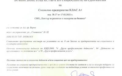 Сдружение ЦРПБ е официално обявено за социално предприятие